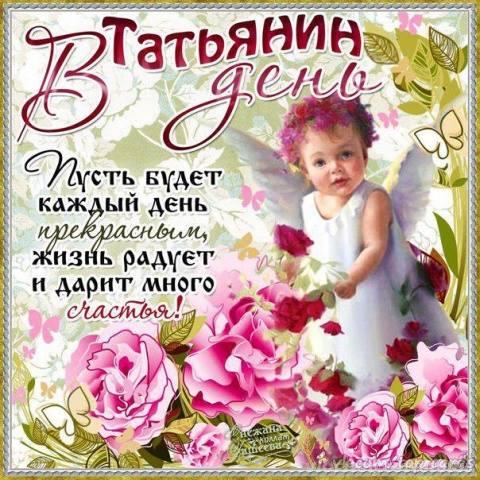 Поздравление с днем ангела татьяны женщине